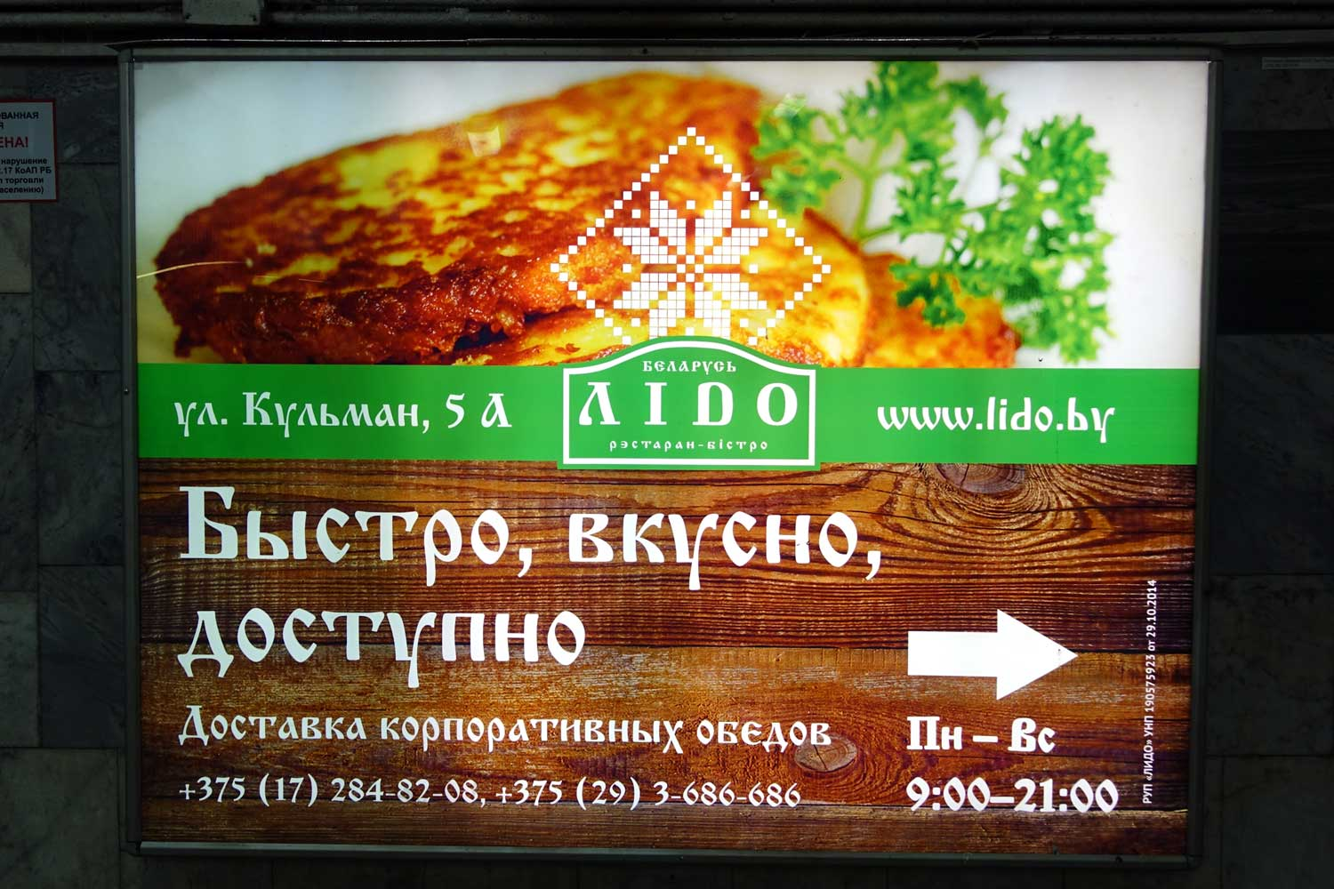 Belarus Food in Minsk Restaurants - lido restaurant advertisement