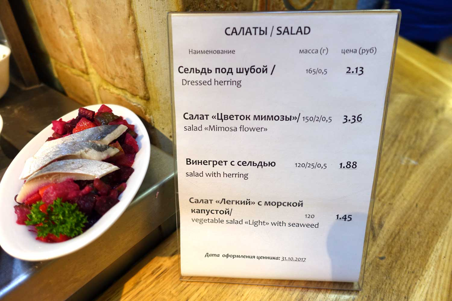 Belarus Food in Minsk Restaurants - Lido salad