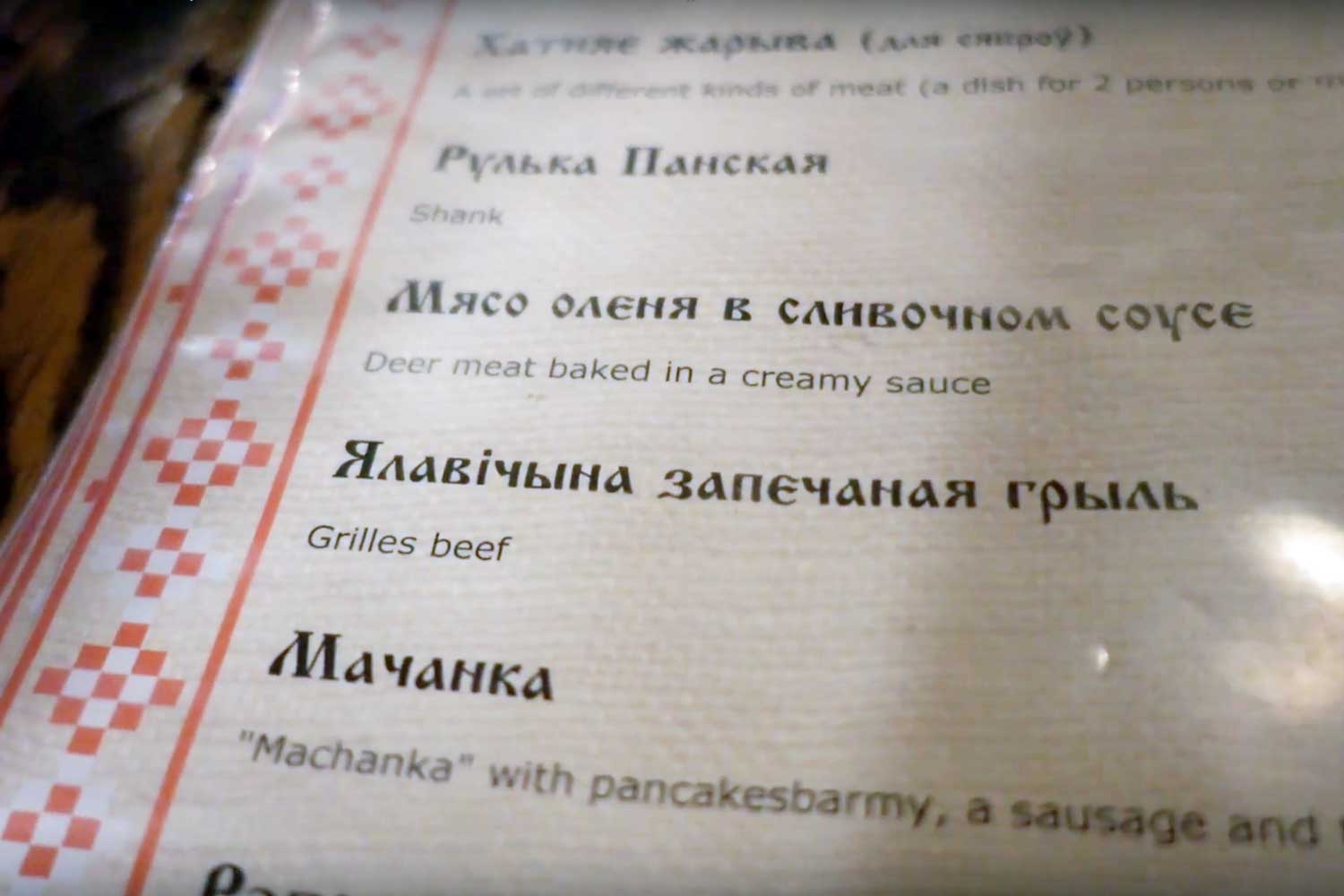 Belarus Food in Minsk Restaurants - talaka menu